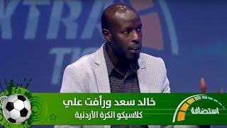 خالد سعد ورأفت علي - كلاسيكو الكرة الأردنية