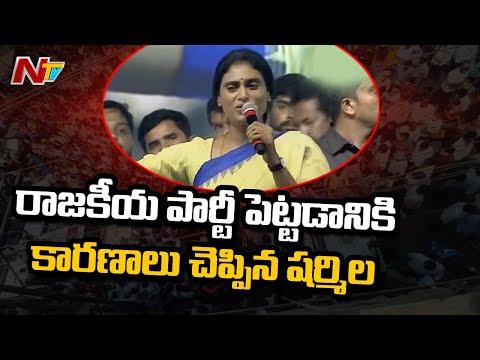 YS Sharmila Superb Speech at Khammam Sankalpa Sabha | Ntv