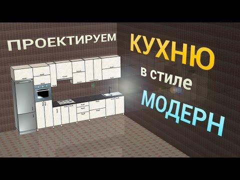 Проектируем кухню в стиле модерн. (ПРО100 5 версии)