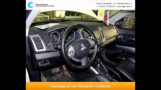 Перевод на газ Mitsubishi Outlander II(XL) 04.04.2013