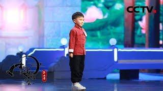 《中国诗词大会》第五季 第一场 20200128| CCTV