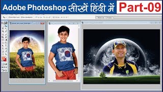 Adobe Photoshop Tutorial in hindi Part-9 history brush tool, art history brush tool, eraser tool