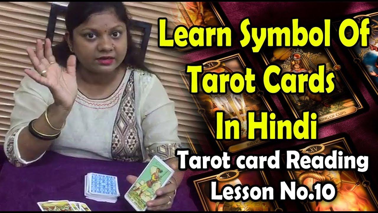 Learn Symbol Of Tarot Cards In Hindi  प्रतीक जानें ...