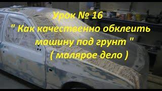 Урок № 16