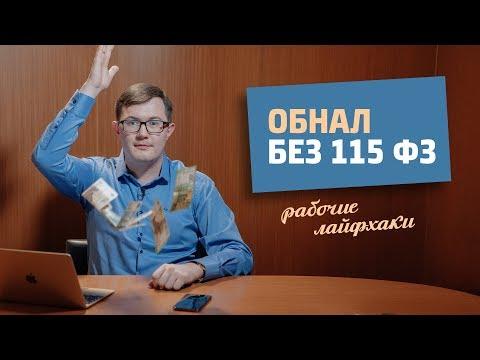 Лайфхак / Обнал без 115 ФЗ / Как обойти систему безопасности банка / Перевод денежных средств