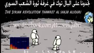اتصال حسين جبري على مكتب بشار وصار يوز ع عليهون وطنيات القرداحة تنزف هههههههههههههه youtube