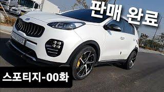[건군TV.더뉴스포티지-차량감정] 튜닝비 1000만원 …