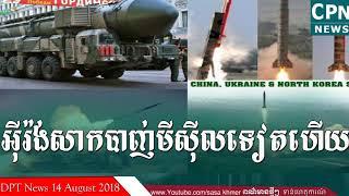 អ៊ីរ៉ង់សាកបាញ់មីស៊ីលទៀតហើយ,Cambodia News