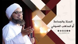 الحبيب علي الجفري |  هي الصوفية من أهل السنة والجماعة؟ |