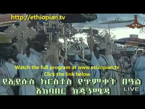 Watch Ethiopian Epiphany  (Timket) Full Program At Www.ethiopian.tv