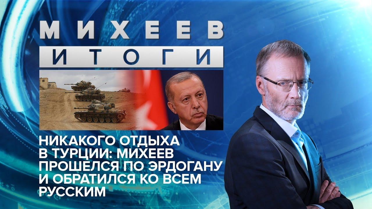 Никакого отдыха в Турции: Михеев прошелся по Эрдогану и обратился ко всем русским