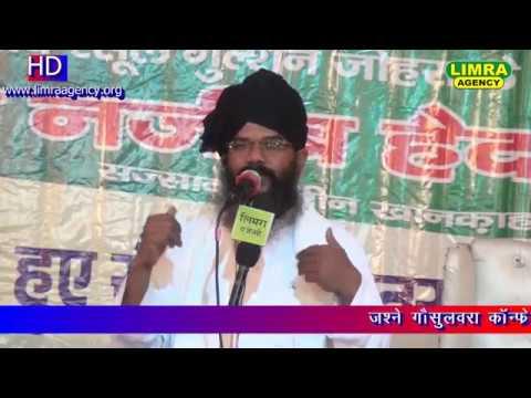 Maulana Mufti Shehre Yaar Part 1 Nizamat HUzaif Raza, 13, October 2017 Nepal HD India