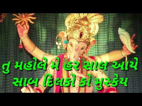 hum sab ka hai tu rakhwala ganpati bappa morya/hum sab ka hai tu rakhwala|#chobaridigital