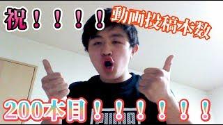 祝!!動画投稿本数200本!! thumbnail