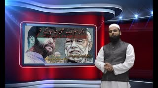 General Elections 2019 and Muslim strategy - Sachchi Baat 71