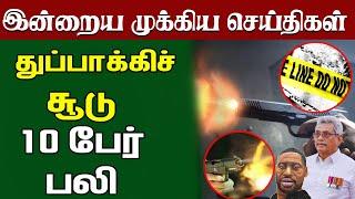 இன்றைய முக்கிய செய்திகள் 07-06-2020 | Today Jaffna News | Sri lanka news Tamil