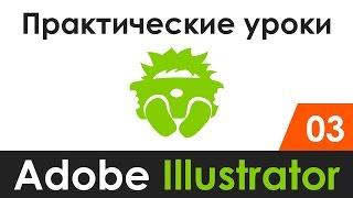 Практические уроки | Adobe Illustrator 03