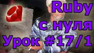 Уроки Ruby, с нуля. #17.1: Мета программирования Ruby. Примеры.