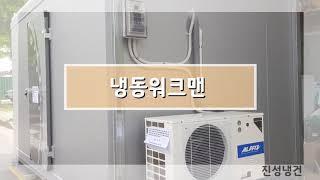 저온저장고3평 만들기-냉동워크맨-https://blog…