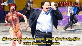 ஆக்ஷன் காமெடி ஜாம்பி திரைப்படம் இப்படி ஒரு ஜாம்பி திரைப்படமா | Zombieland (2009)  - Tamil review