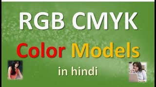 RGB CMYK Color Models in HINDI