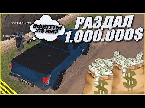 РАЗДАЛ 1.000.000$ НУЖДАЮЩИМСЯ! (SAMP | TRINITY RP) thumbnail