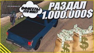РАЗДАЛ 1.000.000$ НУЖДАЮЩИМСЯ! (SAMP   TRINITY RP)