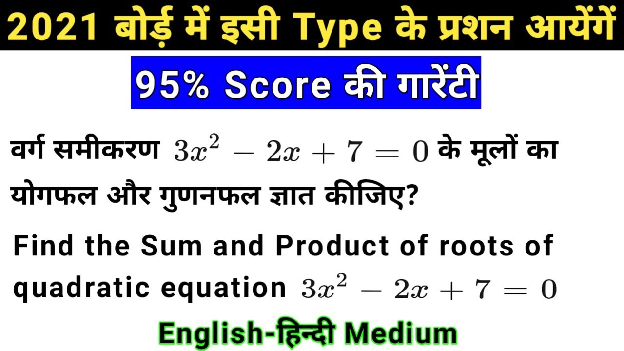 Sum and Product of Roots of Quadratic Equation | Sum and Product of Zeroes of Quadratic Equation