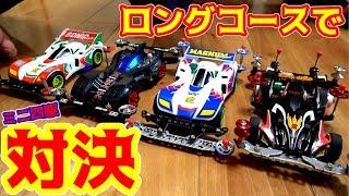【ミニ四駆】ロングコースで対決!!!