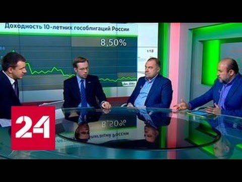 Экономика. Курс дня. Экономика России: итоги и перспективы