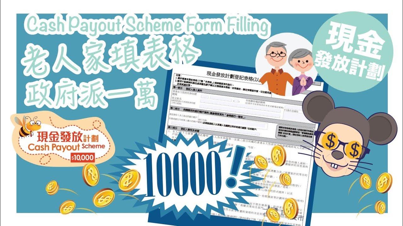 Cash Payout Scheme Form Filling 政府派一萬 現金發放計劃 老人家填表格 - YouTube