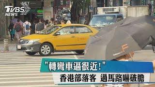 轉彎車逼很近 香港部落客 過馬路嚇破膽
