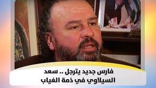 فارس جديد يترجل .. سعد السيلاوي في ذمة الغياب