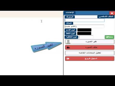شات فلة الخليج For Android Apk Download 14