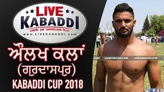 🔴 LIVE KABADDI Aulakh (Gurdaspur) Kabaddi Cup 2018