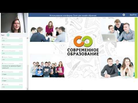 """Вебинар """"Использование платформы Zoom для онлайн-обучения"""""""