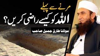 marnay-se-pehle-allah-ko-kese-razi-krain-molana-tariq-jameel-latest-bayan-2-december-2019
