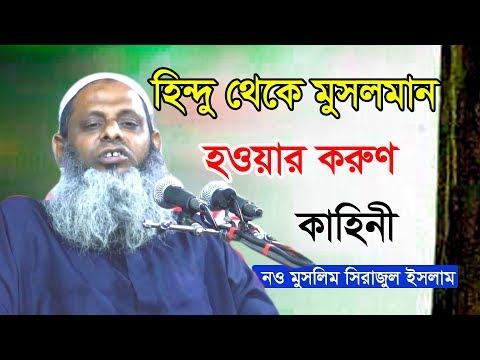 The Story Of Islam Religion । ইসলাম ধর্মের কাহিনী।  Maulana Samsul Haqe Zosori