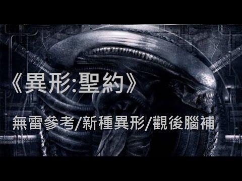 《異形:聖約》未完待續的創造之路 - YouTube 線上影音下載