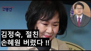 [고영신TV] 김정숙, 절친 손혜원 버렸다 !! 다음은 피우진 보훈처장 ?