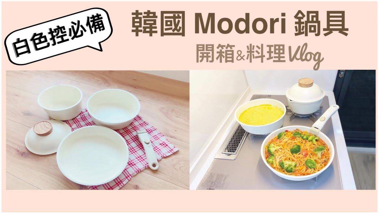 「開箱 」 韓國모도리 Modori 鍋具開箱/開箱&料理vlog/媽媽日常。三寶媽咪&廢物人妻
