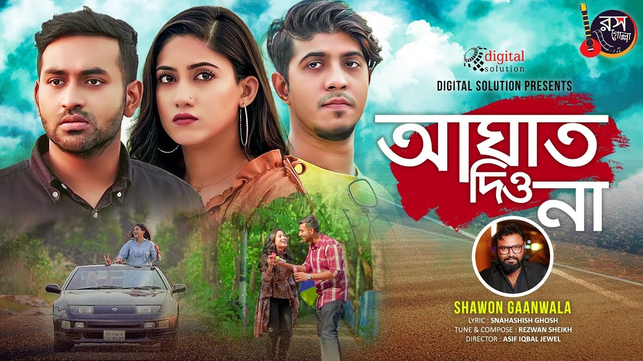 Aghat Dio Na | আঘাত দিও না | Shawon Gaanwala | Tawsif | Safa | Tamim | Bangla New Song 2020