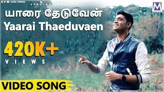 Download Yaarai Thaeduvaen | Who I am | Daniel Jawahar MP3 song and Music Video
