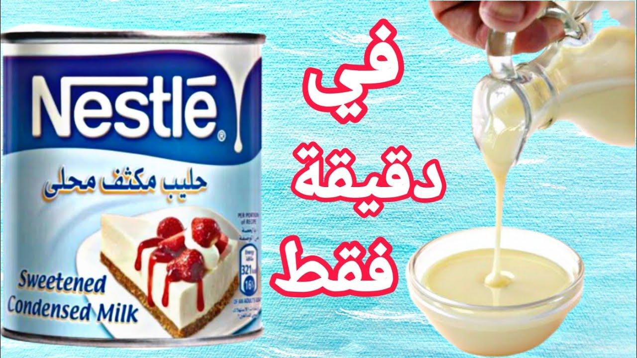 الحليب المكثف المحلى كيف نعمل شوكولاتة بنفس الحليب Condensed Milk Youtube