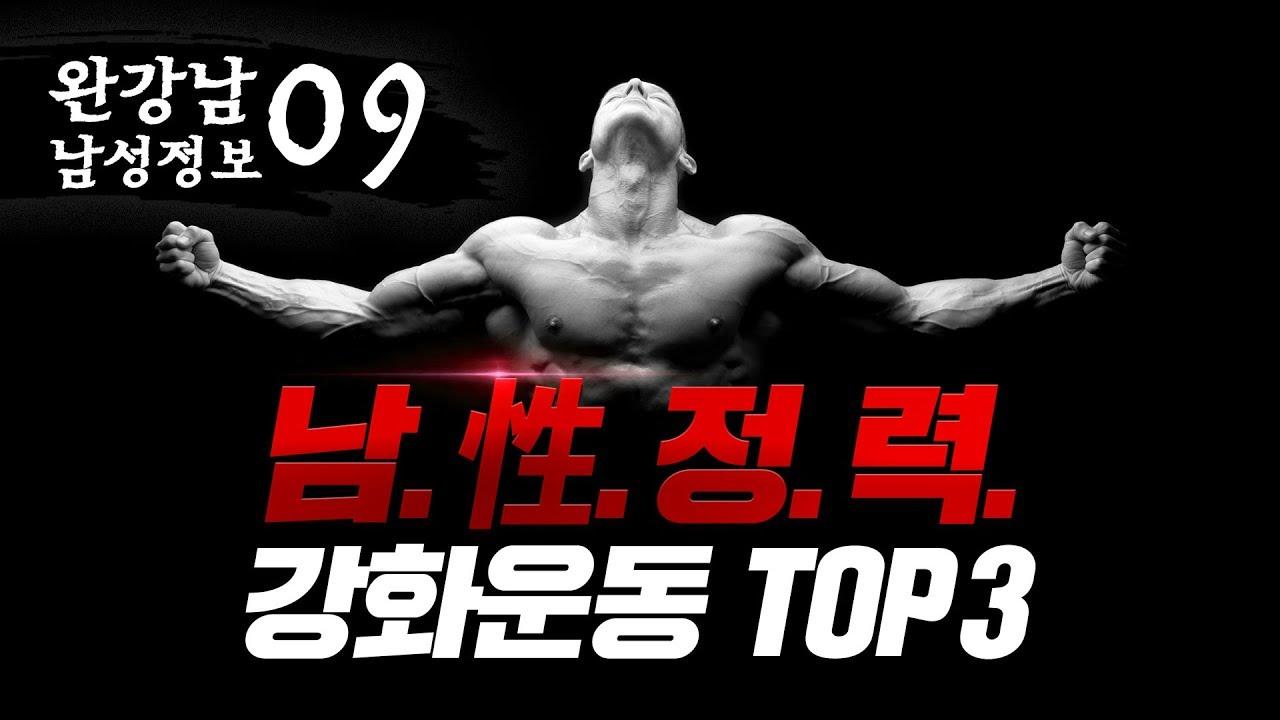 남성정력 강화운동 TOP 3 공개!!