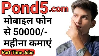 good income part time job | Work from home | Freelance | pond5.com | paypal |
