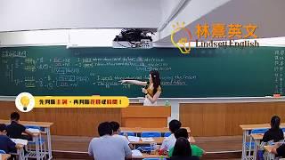 聖達教育‧林熹英文  林熹老師 國中英文 八年級 精彩課堂短片