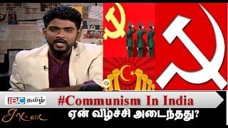 Saatai | இந்தியாவில் கம்யூனிசம்  ஏன் வீழ்ச்சி அடைந்தது  | Epi 10 |  IBC Tamil TV