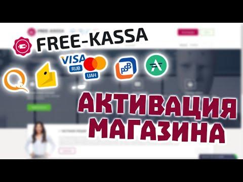 Активация и настройка приема платежей через Free-kassa