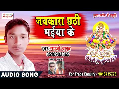 जयकारा छठी मईया के !! Ramji Yadav !! New Bhojpuri Chhath Geet 2018